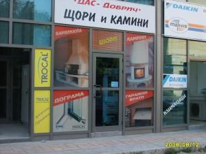 Офисът на фирма ДАС Добрич